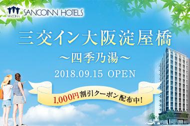三交イン大阪淀屋橋OPEN!