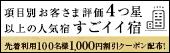 ★評価4つ星以上の人気宿★