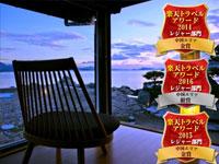 山口県 萩温泉 夕景の宿 海のゆりかご 萩小町