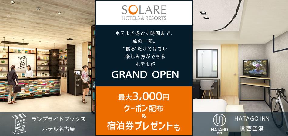 最大3,000円クーポン配布!GRAND OPEN