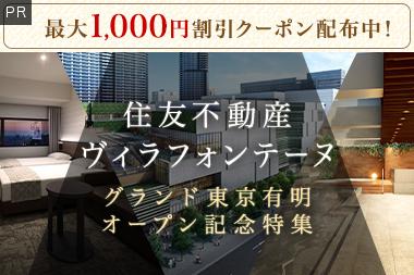 [PR] 住友・東京有明オープン記念特集