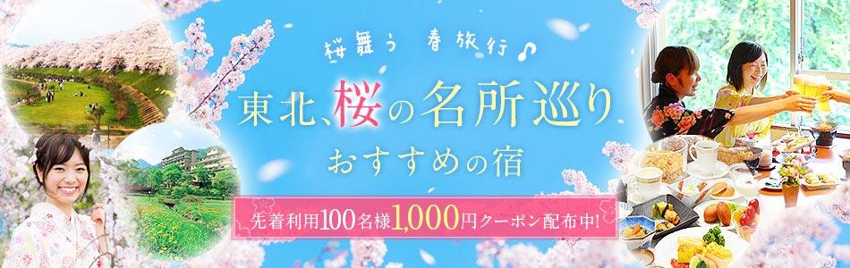 桜舞う 春旅行♪東北、桜の名所巡り・おすすめの宿