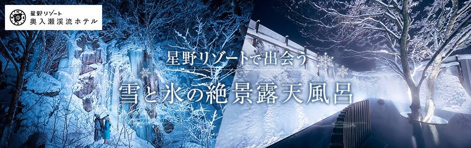 星野リゾートで出会う 雪と氷の絶景露天風呂