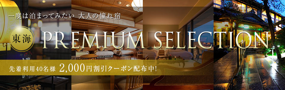 一度は泊まってみたい 大人の憧れ宿 東海PREMIUM SELECTION