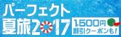 パーフェクト夏旅2017特集