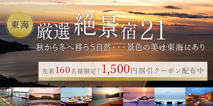 秋から冬へ移ろう自然・・・景色の美は東海にあり 東海 厳選絶景宿21