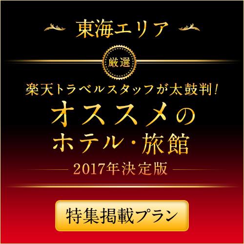 ◆当館人気No1会席「月替り会席 四季(しき)」飛騨牛と旬の食材 日本三名泉