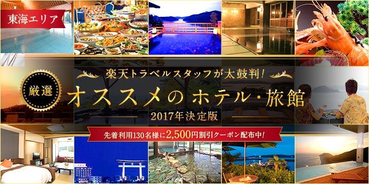 【厳選】楽天トラベルスタッフが太鼓判! オススメのホテル・旅館特集 | 2017年決定版