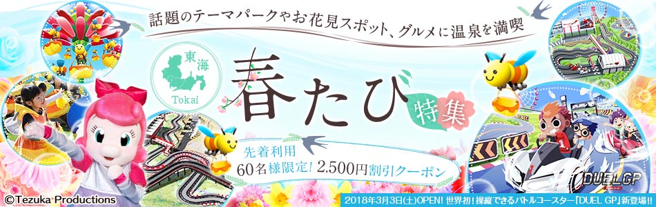 【東海】春たび特集