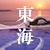 写真 ★楽天スタッフ太鼓判☆「ここに泊まってほしい!」東海特集