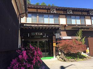 飛騨高山温泉 飛騨の里 旅館 むら山