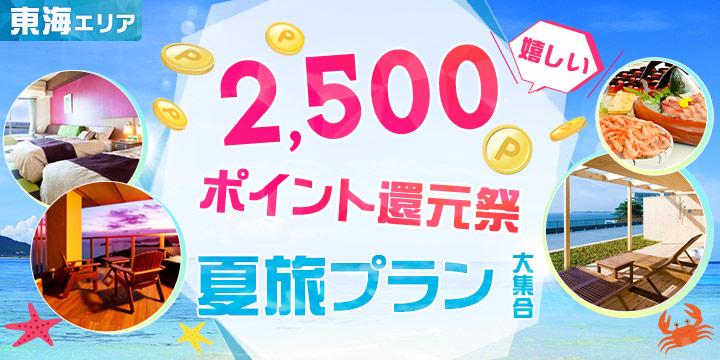 東海2,500ポイント還元祭 夏旅プラン大集合!