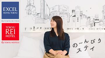 東急REI特集