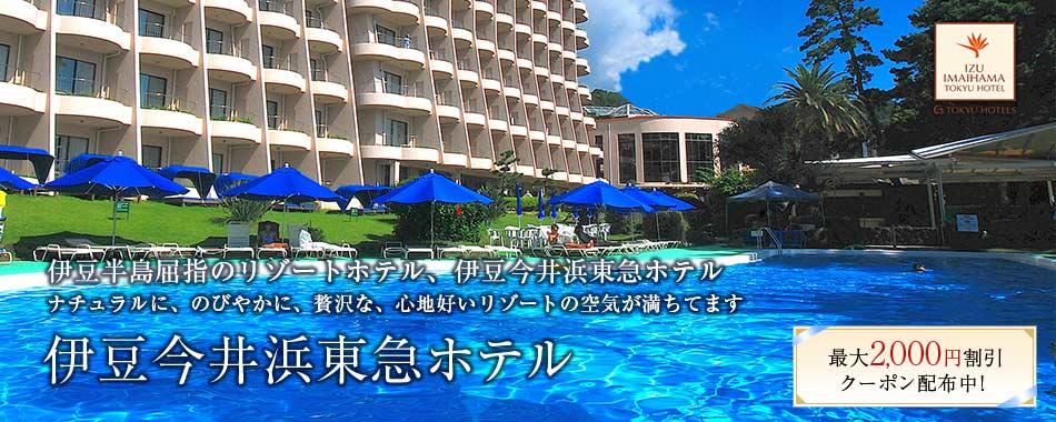 伊豆半島屈指のゾートホテル、伊豆今井浜東急ホテル