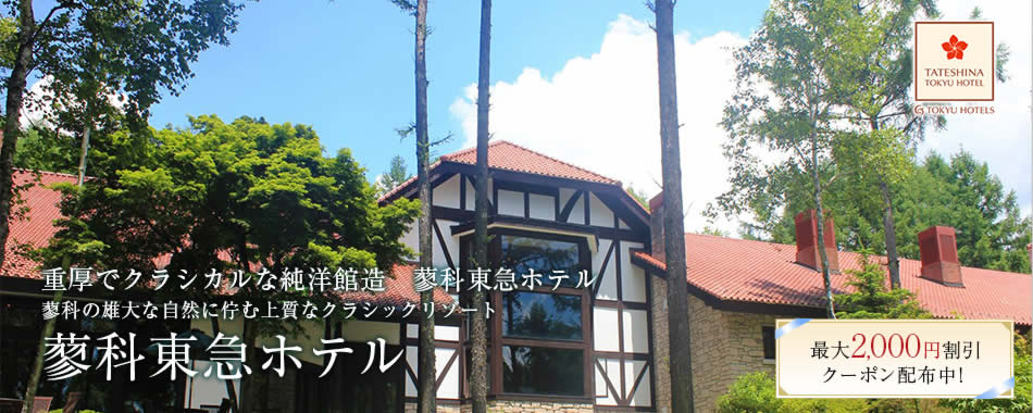 重厚でクラシカルな純洋館造 蓼科東急ホテル