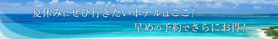 夏休みにぜひ行きたいホテルはここ!早めの予約でさらにお得!
