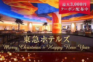 ◆◆東急ホテルズ特集◆◆