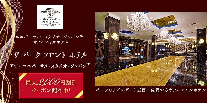 ザ パーク フロント ホテル アット ユニバーサル・スタジオ・ジャパンTM