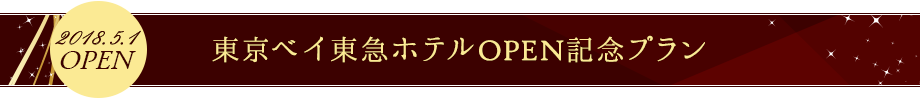 2018.5.1 OPEN 東京ベイ東急ホテルOPEN記念プラン