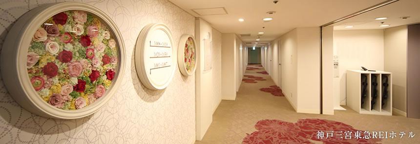 快適と美を求めるレディースルーム 神戸三宮東急REIホテル