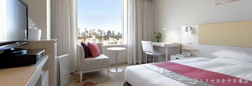 快適と美を求めるレディースルーム 渋谷エクセルホテル東急