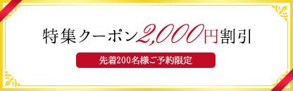 特集クーポン2,000 円割引