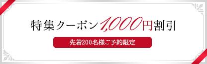 特集クーポン1,000 円割引