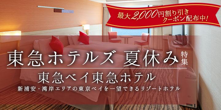 東急ホテルズ 夏休み特集!東京ベイ東急ホテル!新浦安・湾岸エリアの東京ベイを一望できるリゾートホテル