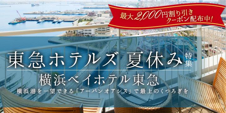 東急ホテルズ 夏休み特集!横浜ベイホテル東急!横浜港を一望できる「アーバンオアシス」で最上のくつろぎを