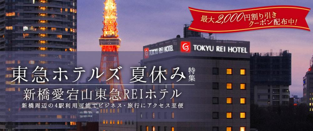 東急ホテルズ 夏休み特集!新橋愛宕山東急REIホテル!新橋周辺の4駅利用可能でビジネス・旅行にアクセス至便