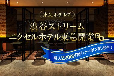 東急ホテルズ渋谷ストリーム開業