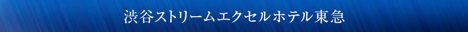 2018.9.13 OPEN 渋谷ストリームホテル
