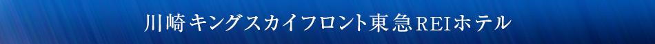 2018.6.1 OPEN 川崎キングスカイフロント東急REIホテル