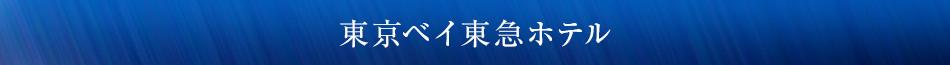 2018.5.1 OPEN 東京ベイ東急ホテル
