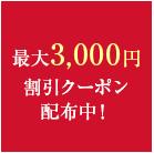 最大3,000円割引クーポン配布中!