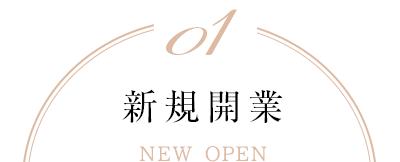 01新規開業ホテル
