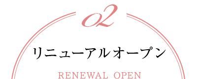 02リニューアルオープン
