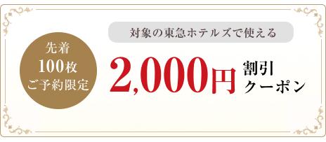 2,000 円割引クーポン