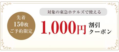 1,000 円割引クーポン