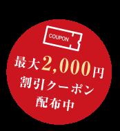 最大2,000円割引クーポン配布中!