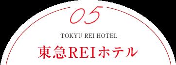 東急REIホテル