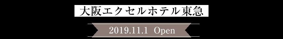 大阪エクセルホテル東急(2019年11月1日グランドオープン)