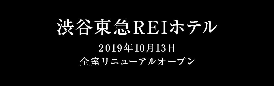 渋谷東急REIホテル(2019年10月13日リニューアルオープン)