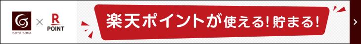 楽天×東急ホテルズ