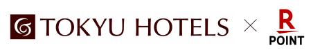 楽天ポイントが使える!貯まる!東急ホテルズで2020年11月スタート! 【楽天トラベル】