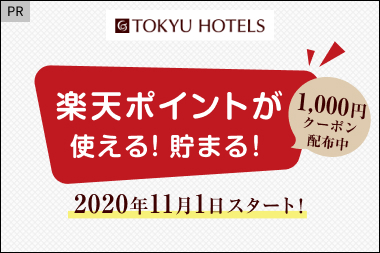 [PR] 東急ホテルズ特集