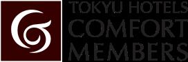 東急ホテルズ コンフォートメンバーズ