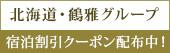 北の温泉リゾート◆鶴雅グループ
