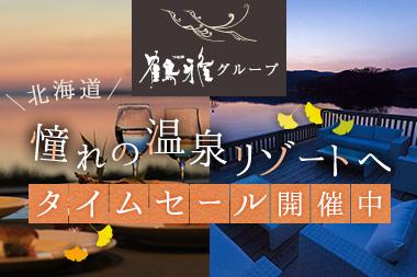 \北海道/鶴雅グループ特集