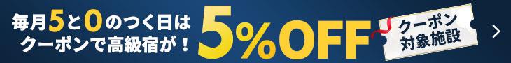 クーポン対象施設5%OFF